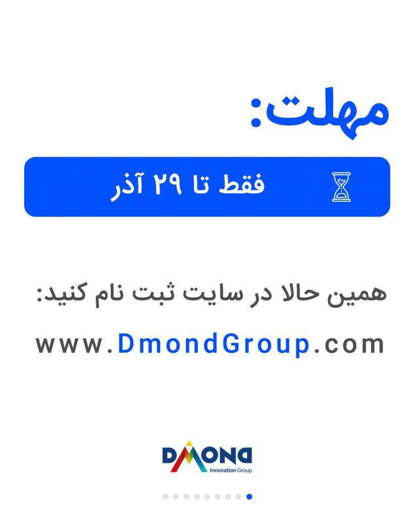 ثبت نام در شتابدهی آنلاین دیموند
